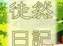 徒然日記のアイコン画像