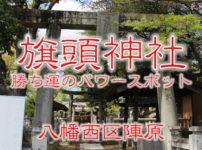 旗頭神社のアイコン