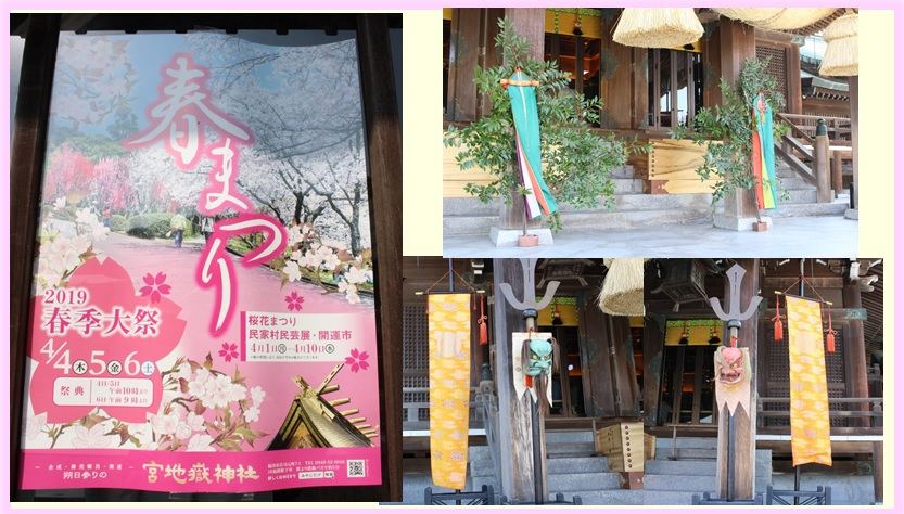 宮地嶽神社の春まつり画像