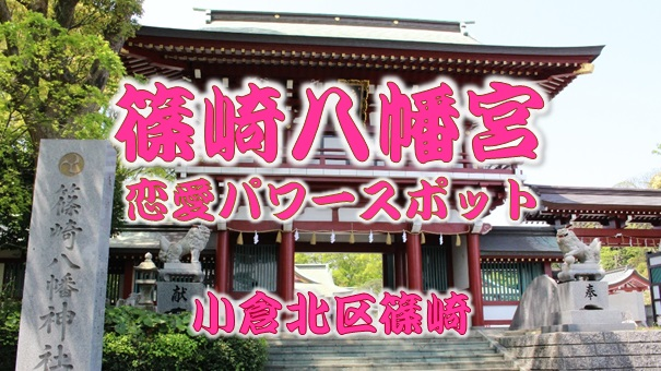 篠崎八幡宮のアイコン