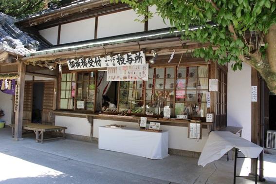 不動神社の社務所
