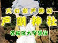 戸明神社アイコン