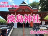 淡島神社アイコン
