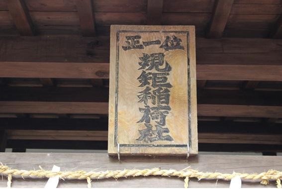 蒲生八幡宮