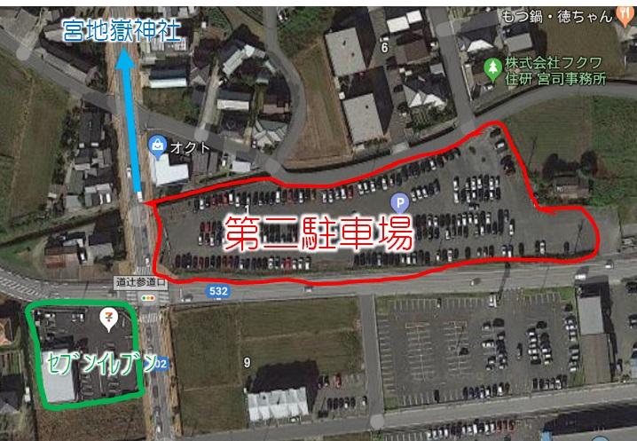 宮地嶽神社第二駐車場
