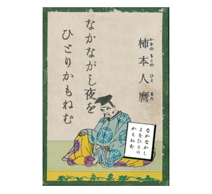 柿本人麻呂の札