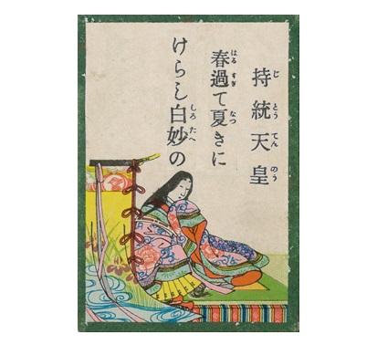 持統天皇の絵札
