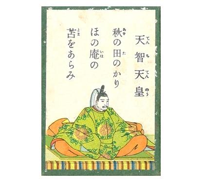 天智天皇の絵札