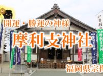 摩利支神社アイキャッチ