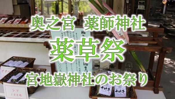 薬師神社のアイキャッチ