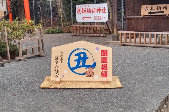 蒲生神社02